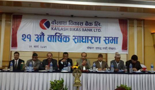 kailash vikas bank1