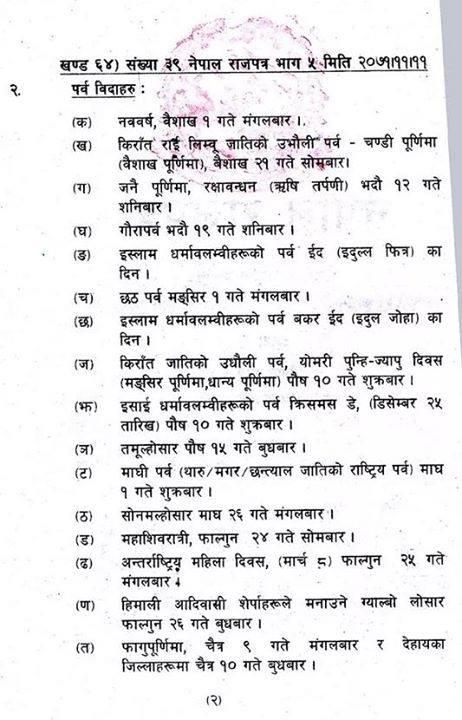 Rajpatra 2