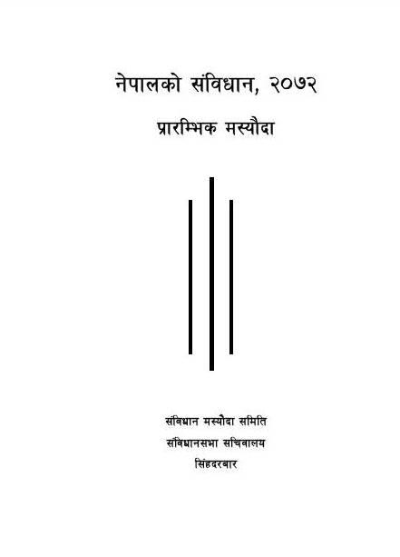 Draft_of_New_Constitution_of_Nepal. JPG