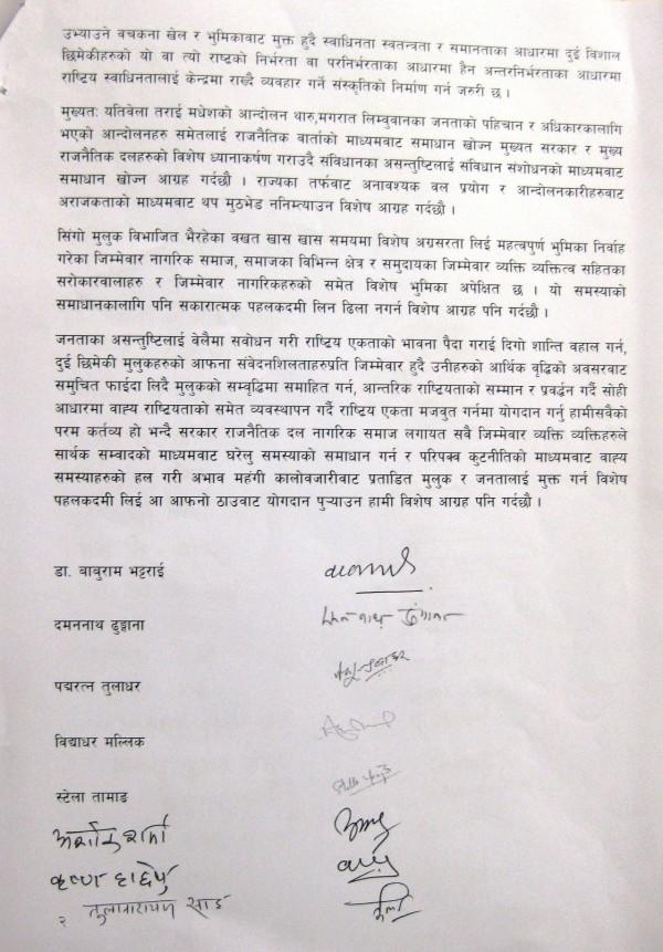 memorendum for oli by bhattarai1