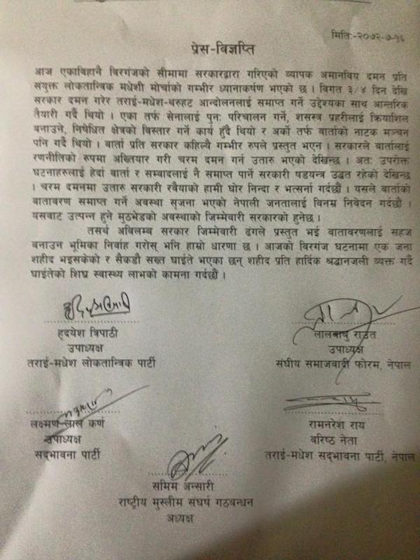 morcha press release